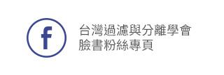 台灣過濾與分離學會廣告圖 3